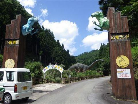 恐竜ランド極楽洞