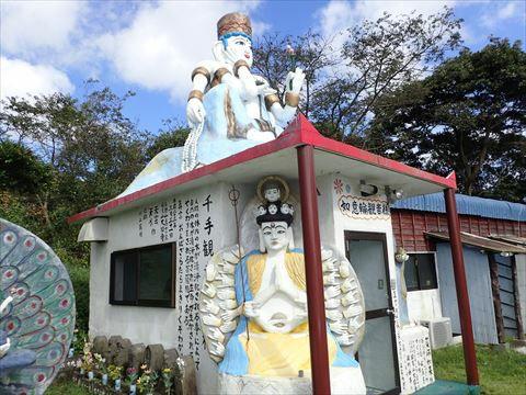 国見山大国寺